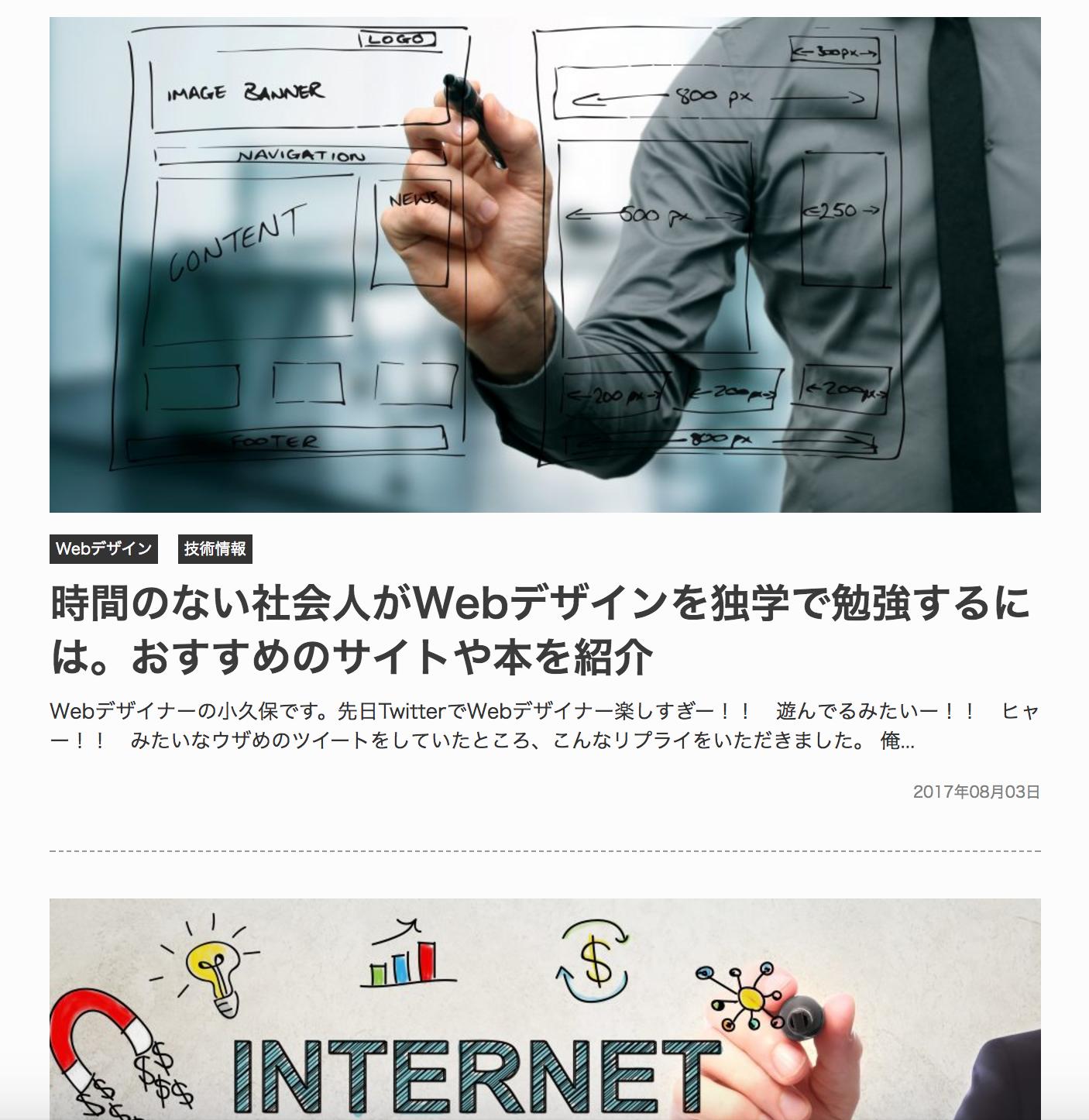 Webサイトの反復