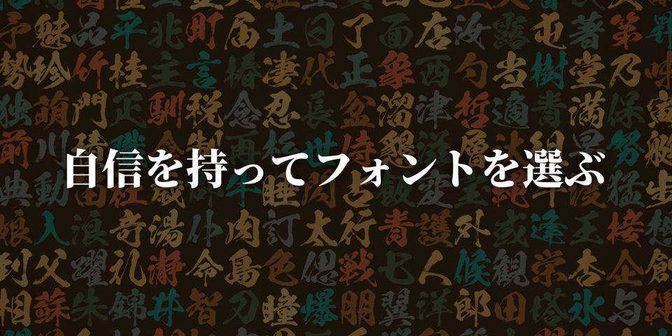 正しい日本語フォントの選び方