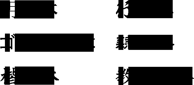 日本語フォントの種類