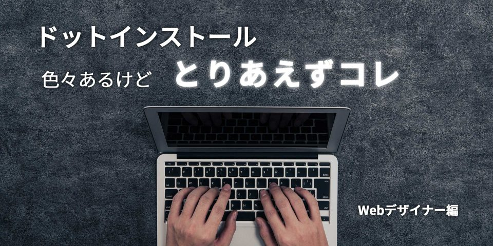 現役Webデザイナーが選ぶ、ドットインストールでWebデザイナーを目指す際に最初に受講しておきたい無料講座○選