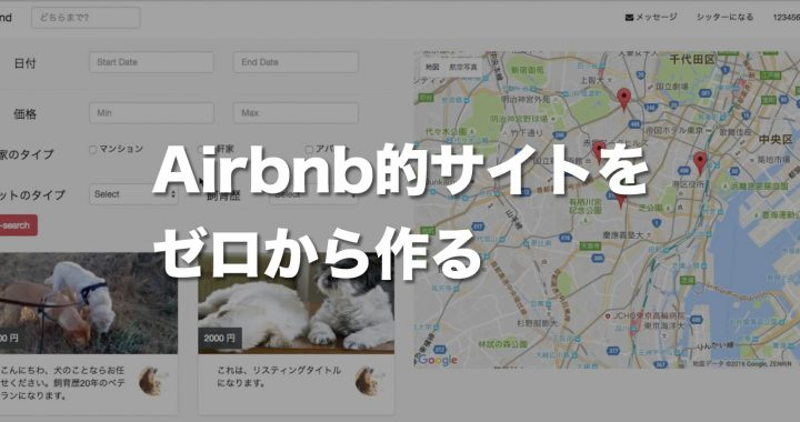 Ruby on Railsオススメ動画講座 3選 Airbnb的なWebアプリケーションを即作れるようになる