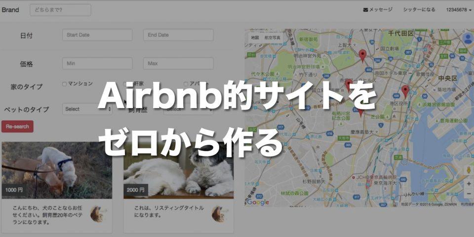 airbnbサイトをゼロから作るための講座