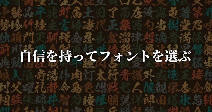 日本語フォントで根拠を持ってデザインする。オススメのフォント選びの方法を紹介。